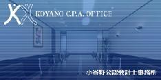http://www.koyano-cpa.gr.jp/
